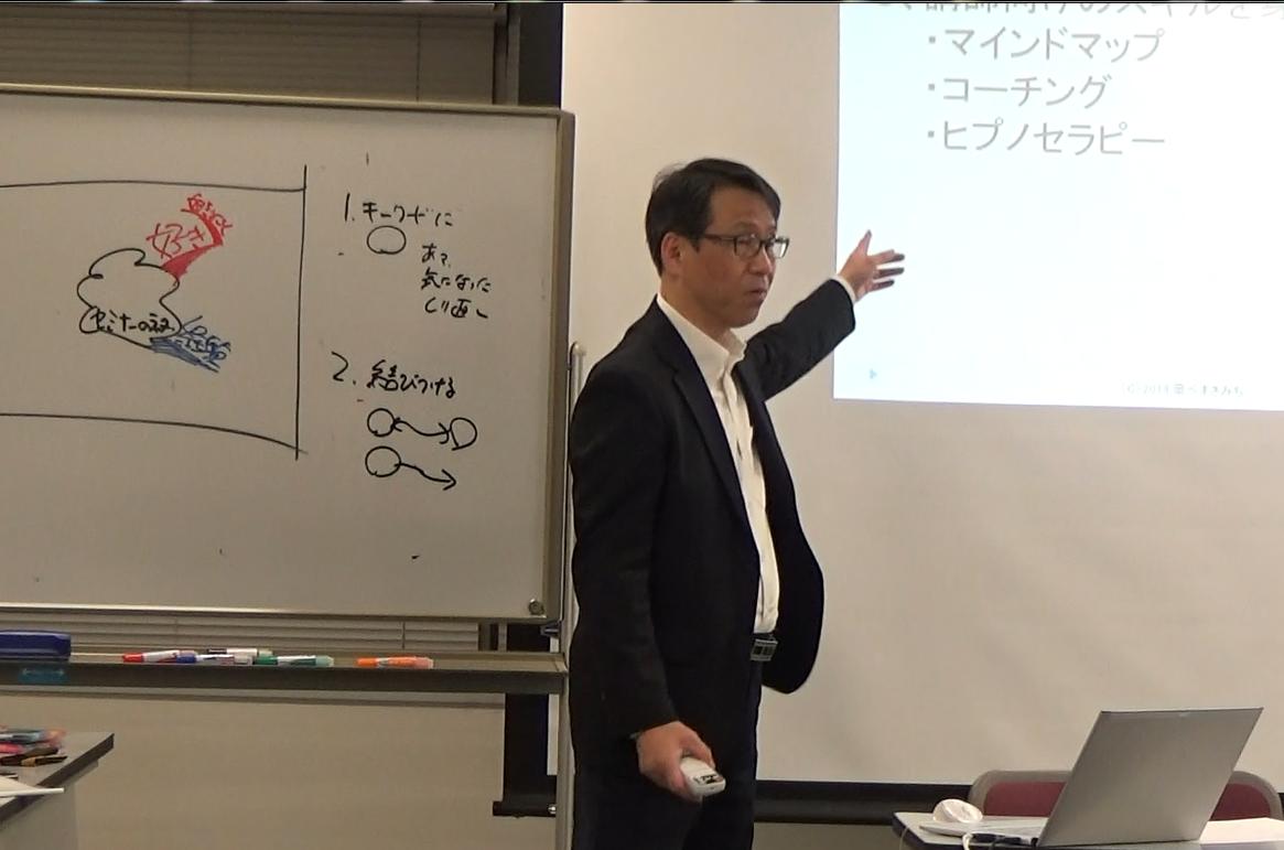 セミナー講師力養成講座11