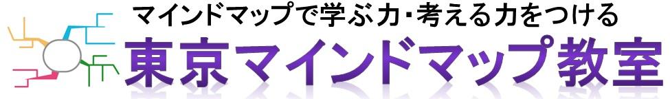 東京マインドマップ教室